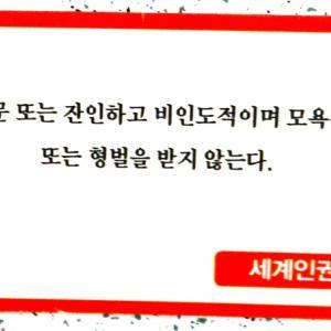 拷問の禁止 韓国語で読む世界人権宣言 その5