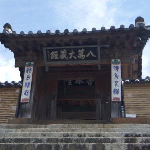 ○世界文化遺産 海印寺(3) 八萬大蔵経