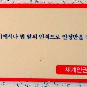 ○人格の尊重 韓国語で読む世界人権宣言 その6