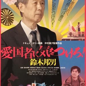 摩訶不思議なドキュメンタリー映画「愛国者に気をつけろ!鈴木邦男」