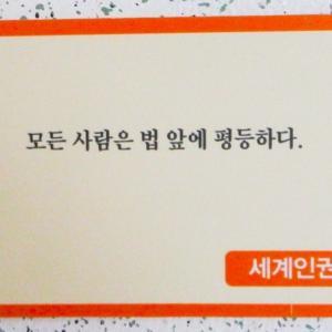 法の下の平等 韓国語で読む世界人権宣言 その7