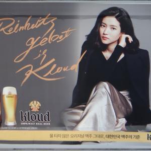 最近の韓国ビールのトレンド