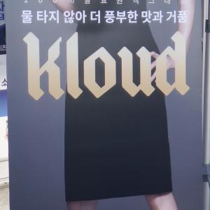 最近の韓国ビール2