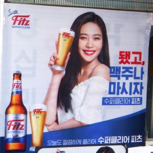 最近の韓国ビール3