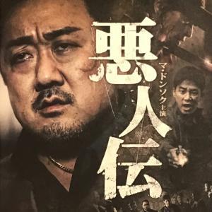 韓国一の暴れ者 マ・ドンソク主演「悪人伝」