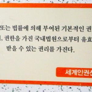 法による保護 韓国語で読む世界人権宣言 その8