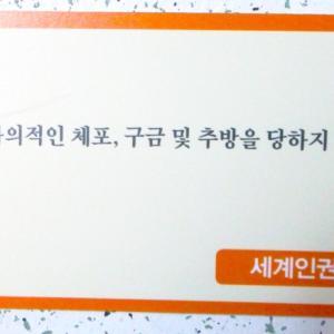 恣意的な逮捕・拘禁 韓国語で読む世界人権宣言 その9