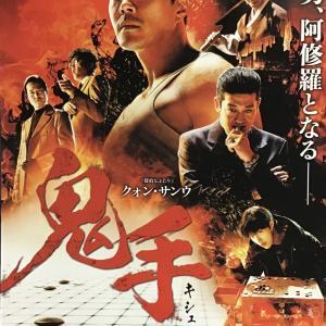 息詰まる復讐劇 クォン・サンウ「鬼手」