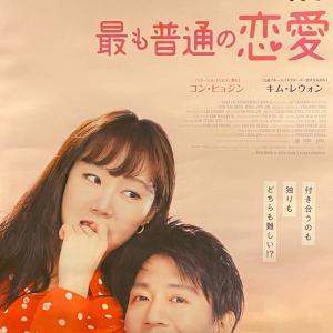 豪華共演 キム・レウォン×コン・ヒョジン 「最も普通の恋愛」