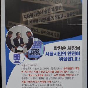 ともかく安全が第一ですね ソウルの公共交通