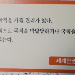 国籍に関する権利 韓国語で読む世界人権宣言 その15