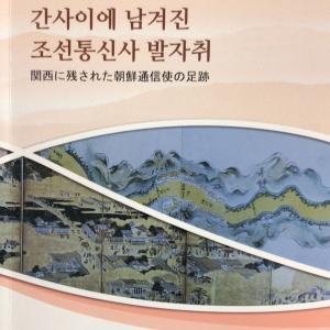 永久の友好のために 『関西に残された朝鮮通信使の足跡』
