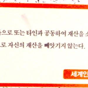 財産権 韓国語で読む世界人権宣言 その17