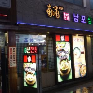 釜山の老舗 南浦参鶏湯