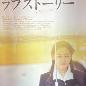 演技派女優ソンイェジンの魅力爆発 「ラブストーリー」