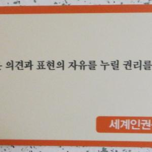 意見・表現の自由 韓国語で読む世界人権宣言 その19