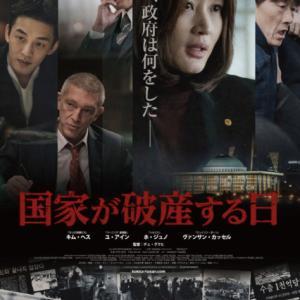 明日の我が身ではないことを 韓国映画「国家が破産する日」