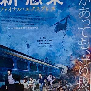 超高速 ゾンビパニック映画 「新感染 ファイナル・エクスプレス」