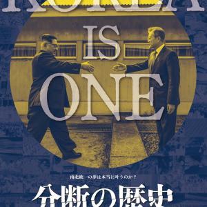 必見 ドキュメンタリー「分断の歴史〜朝鮮半島100年の記憶」