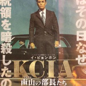 独裁者の老醜 韓国映画「南山の部長たち」