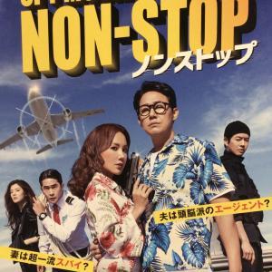 超高速アクションコメディー 韓国映画「ノンストップ」