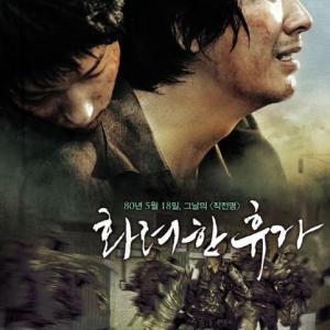 光州の真実 韓国映画「光州5・18」(화려한 휴가)