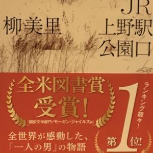 もはや世界文学 柳美里『JR上野駅公園口』