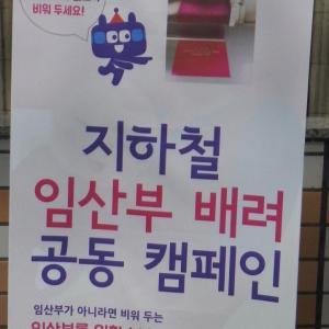 ソウル地下鉄妊産婦配慮キャンペーン