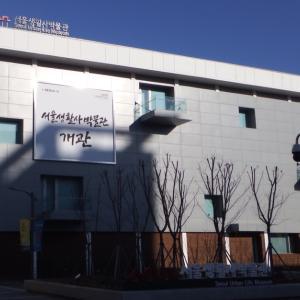懐かしい近過去に ソウル生活史博物館