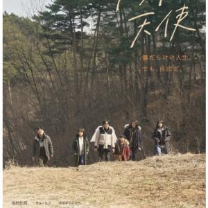 和解へのロードムービー 日韓合作 「アジアの天使」