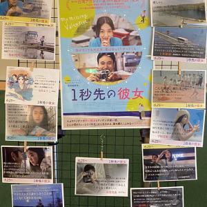 消えたバレンタインデー 台湾映画「一秒先の彼女」