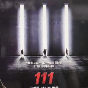 111とは何の番号でしょうか