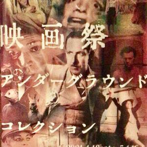奇想天外な風景と結末 イギリス映画「ウィッカーマン」
