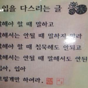 ○言葉を操る極意 街角の韓国語