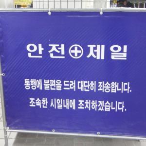 安全を優先に ー ソウルの地下鉄で