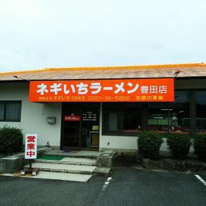 ネギいちラーメン 豊田店