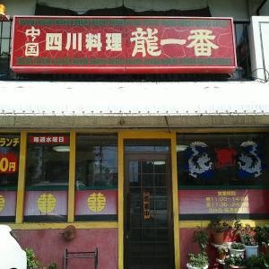 四川料理 龍一番