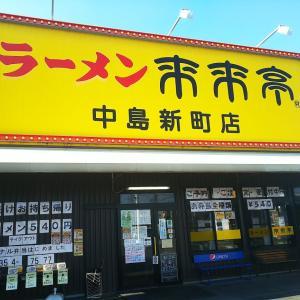 来来亭 中島新町店