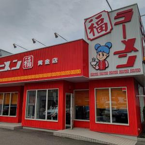 ラーメン福 黄金店