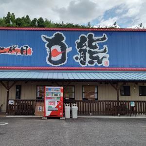 白熊ラーメン 四日市店