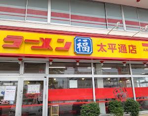 ラーメン福 太平通店