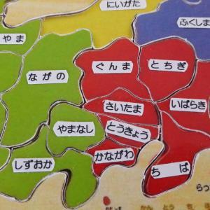 作ってみたけどまだ早い?日本地図ジグソ-パズル