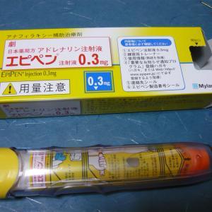 インフルエンザ予防接種、エピペン注射液