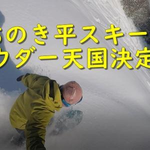 飛騨『ほおのき平スキー場』はパウダー天国決定!!