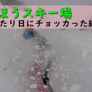 めいほうスキー場の超当たり日にチョッカった結果!