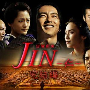 「JIN -仁-」の再編集版放送決定