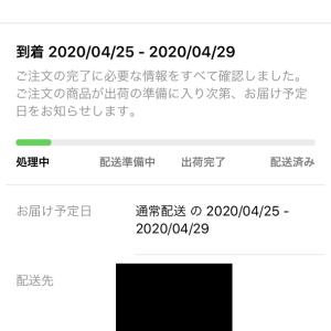 安倍さんの10万円でiPhoneSE(2020)を購入!