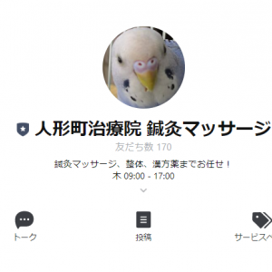 祝・LINE友達170人突破!