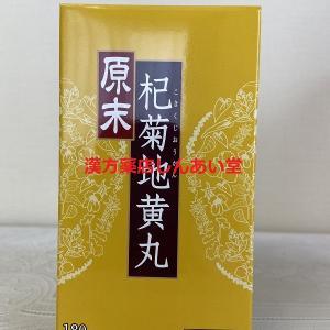 ウチダ和漢薬 杞菊地黄丸 新発売