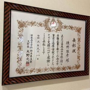 日本赤十字社から支部長表彰状を頂きました
